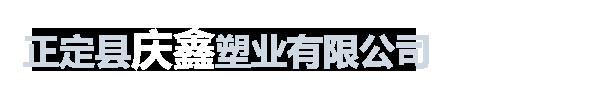 正定县庆鑫塑业有限公司