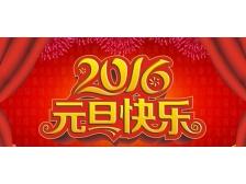 正定县庆鑫塑业有限公司恭祝全体员工及新老客户元旦快乐!